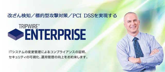 Tripwire Enterprise画像
