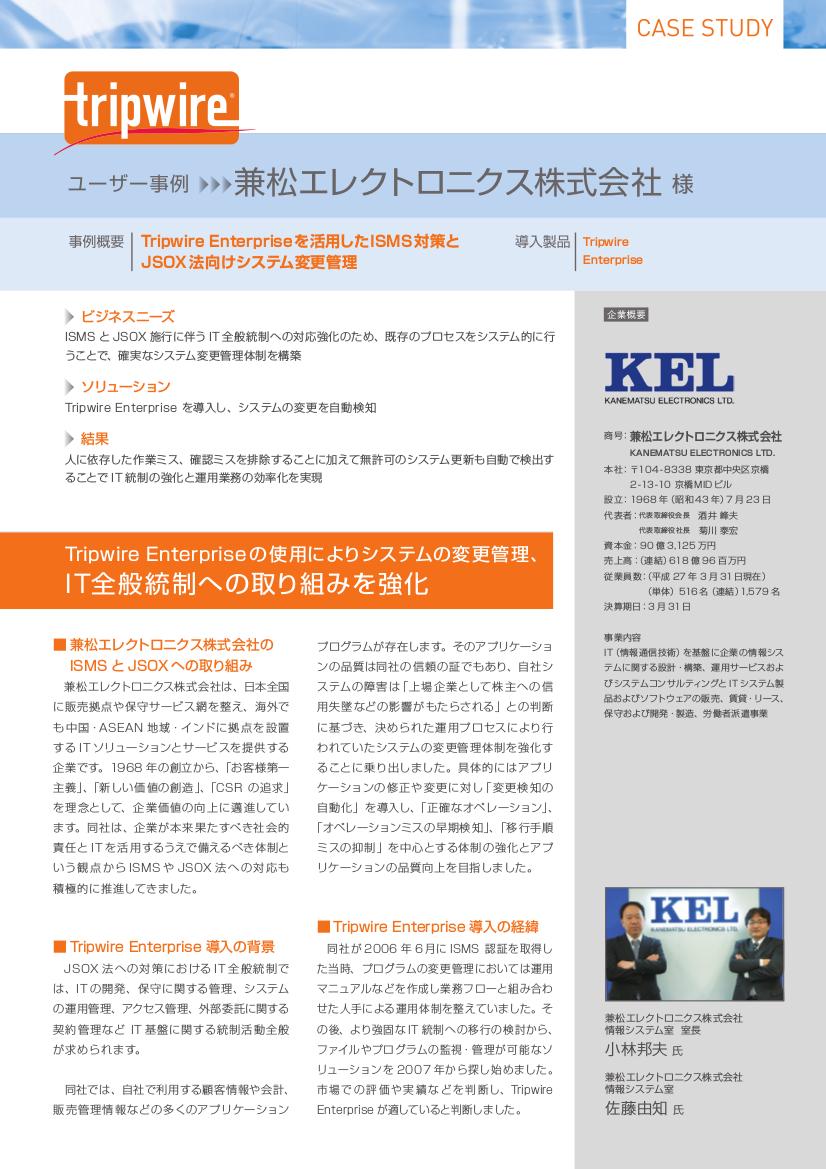 兼松 エレクトロニクス 株式 会社